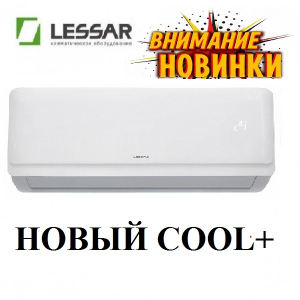 Lessar LS-H-KPA2-Cool+